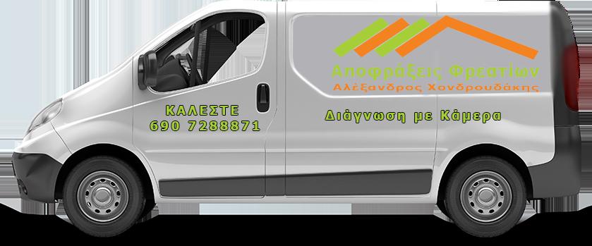 apofraxeis-freation-athna-pireas-mosxato-tayros-petralona-kallithea-nea-smirni-van-img